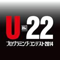 U-22プログラミングコンテスト2014